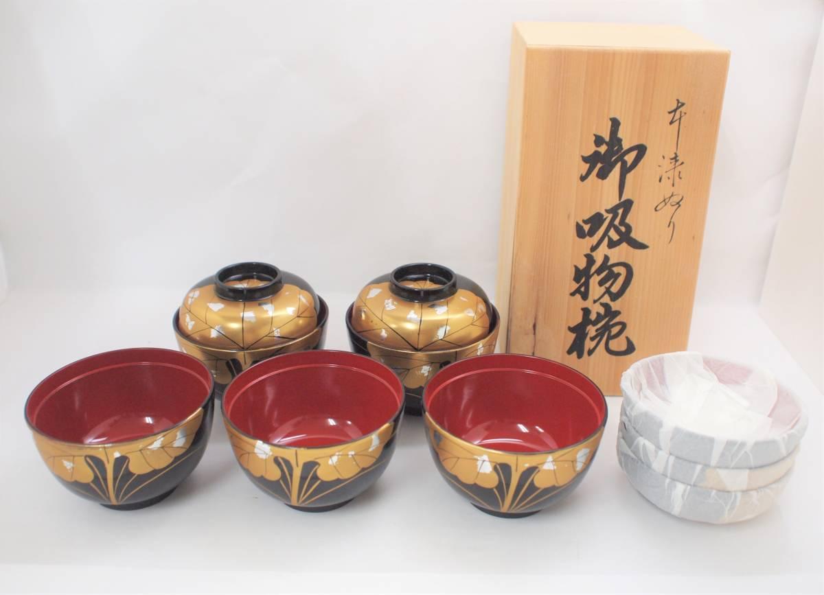 (M5) 会津塗り 本漆塗り お吸い物碗 5客 セット 共箱