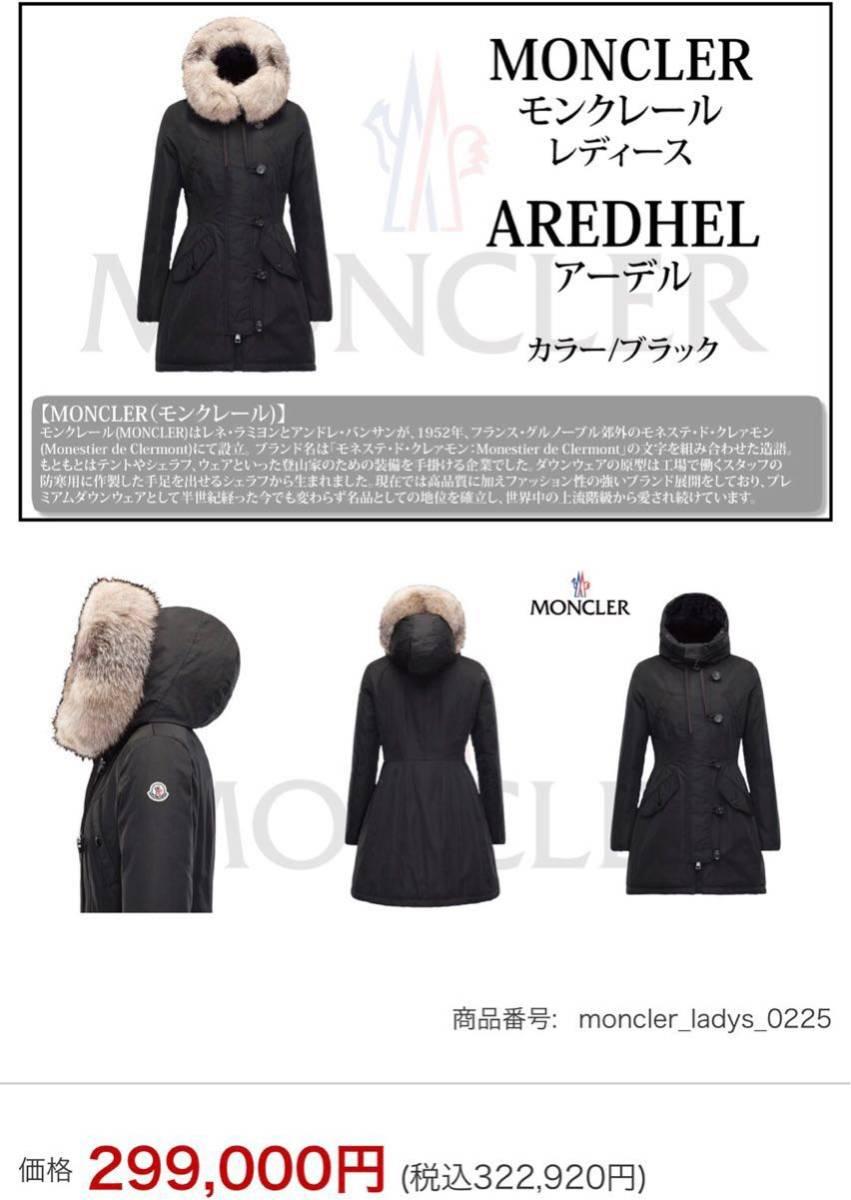 モンクレール 国内正規品 AREDHEL アーデル サイズ00 ブラック_画像3