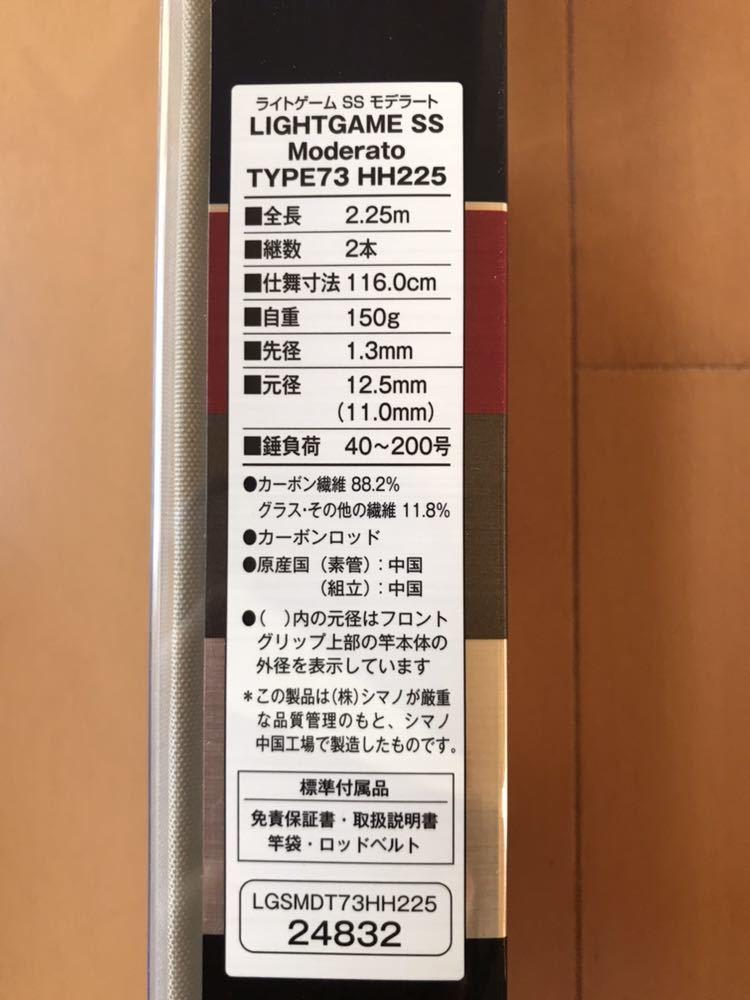 ライトゲーム SS モデラート タイプ73 HH225 アカムツ オニカサゴ 船竿 未使用_画像6