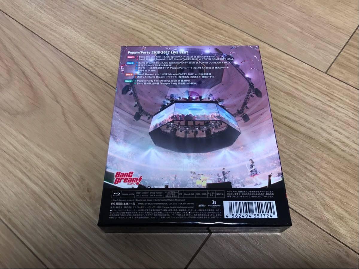 Poppin'Party 2015-2017 LIVE BEST Blu-ray ブルーレイ バンドリ! BanGDream! ポッピンパーティ_画像2