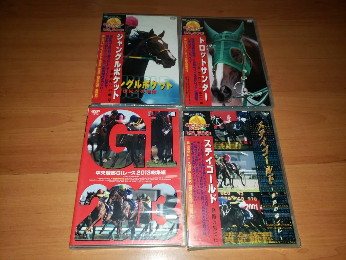 競馬 未開封DVD4本セット