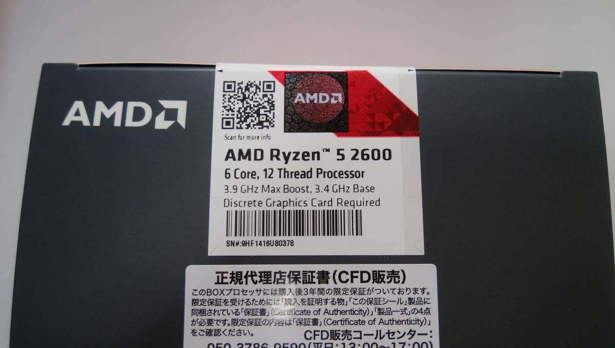 【ほぼ新品】AMD CPU Ryzen 5 2600 with Wraith Stealth cooler YD2600BBAFBOX 【送料無料】_画像3