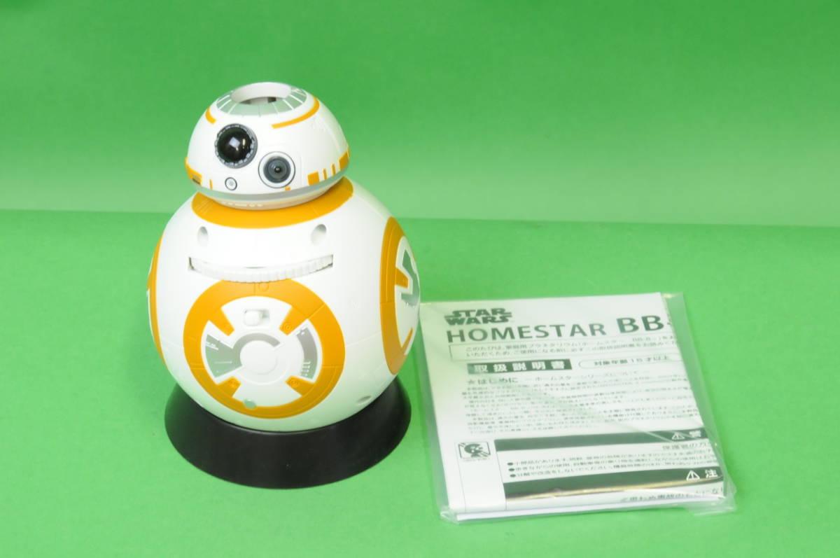 ◆セガトイズ スターウォーズ ホームスター BB-8_画像2
