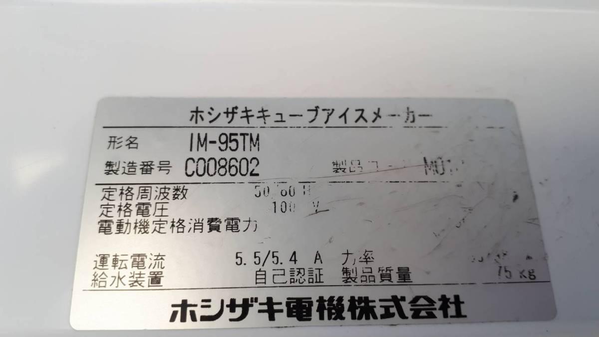 ◇ホシザキ全自動製氷機IM‐95TM 95㎏用 2013年製 中古作動品◆キューブアイスメーカー◆_画像5
