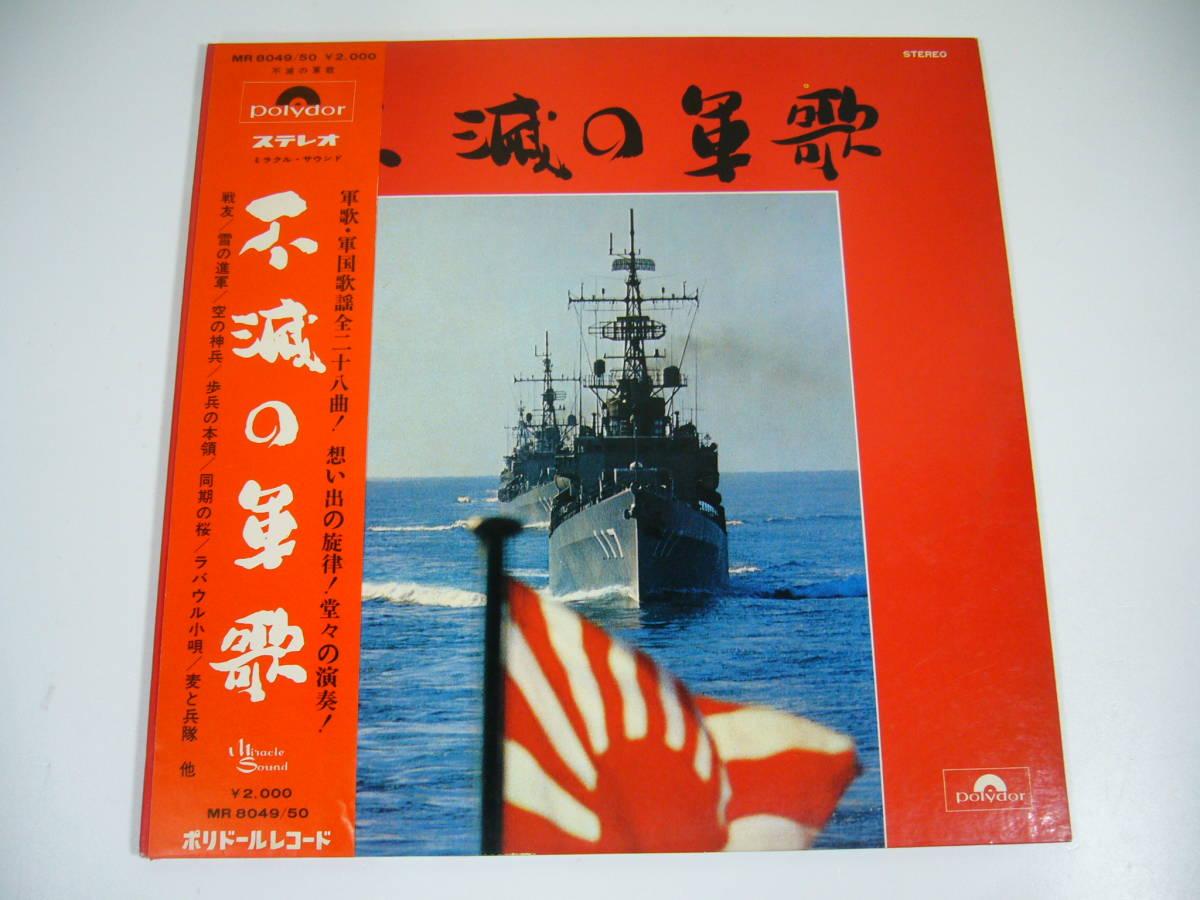 LP 2枚組 不滅の軍歌 MR-8049~50_画像1