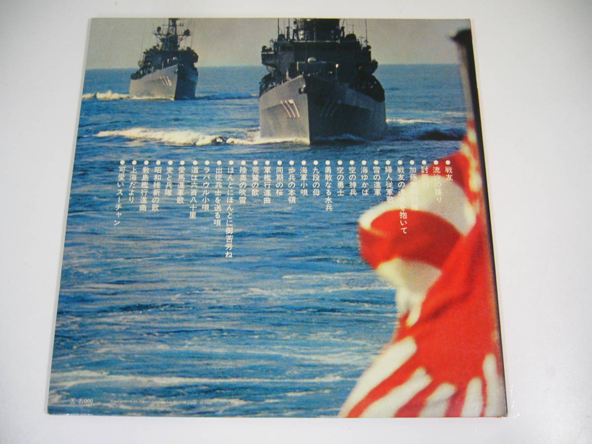 LP 2枚組 不滅の軍歌 MR-8049~50_画像2