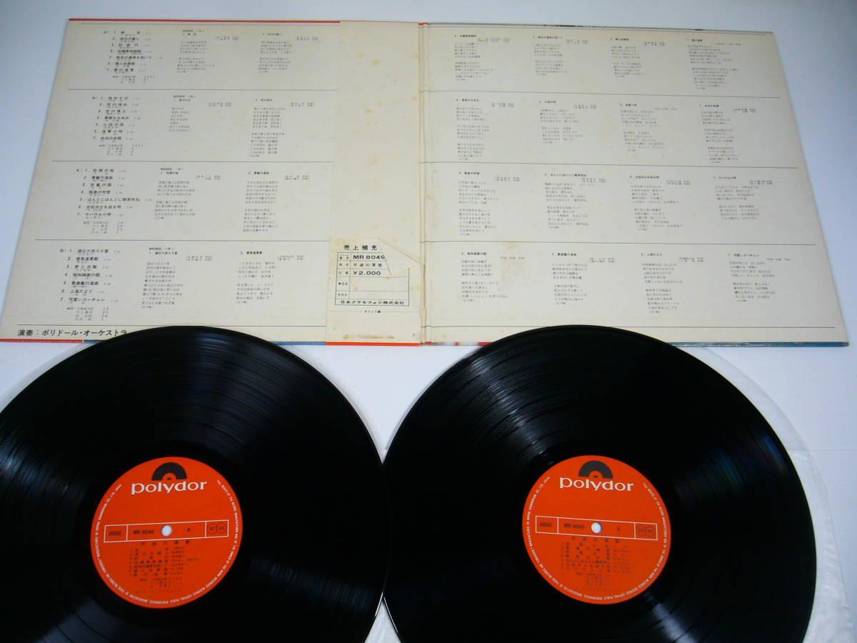 LP 2枚組 不滅の軍歌 MR-8049~50_画像3