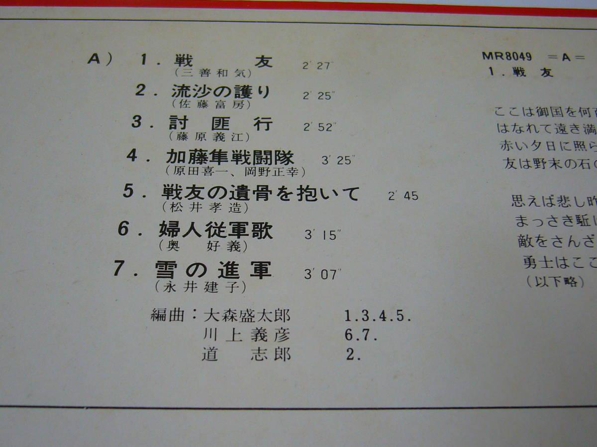 LP 2枚組 不滅の軍歌 MR-8049~50_画像4