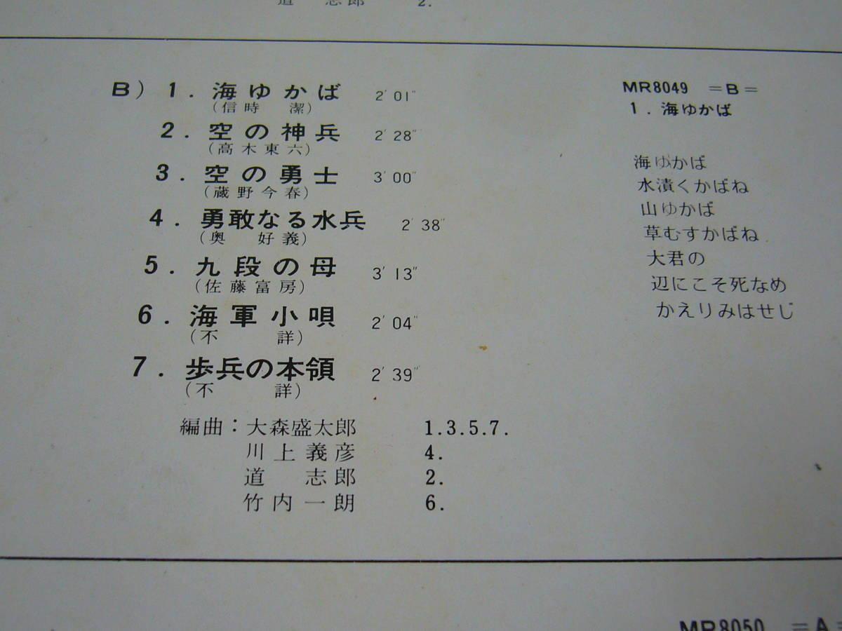 LP 2枚組 不滅の軍歌 MR-8049~50_画像5