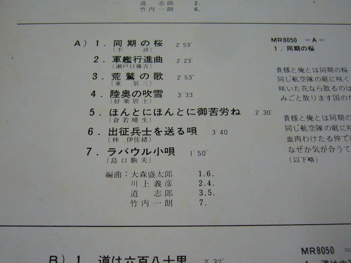 LP 2枚組 不滅の軍歌 MR-8049~50_画像6