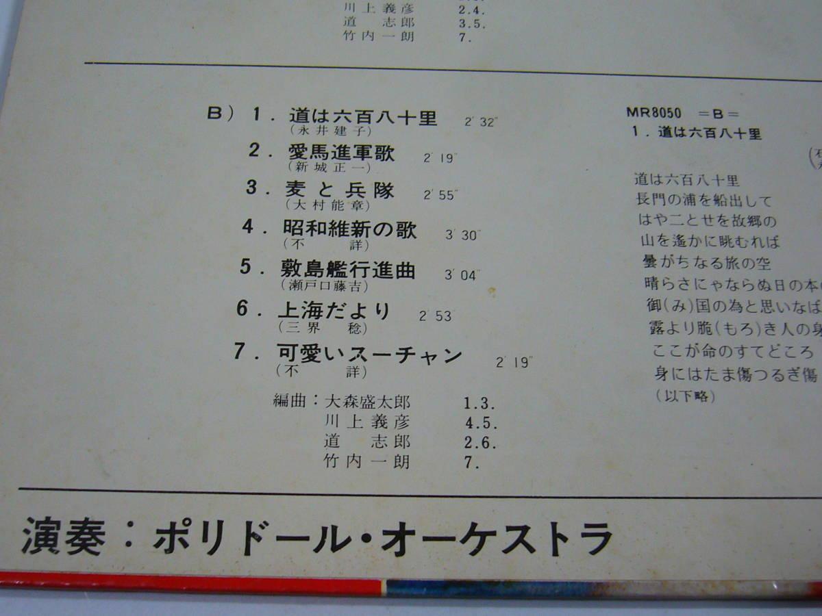 LP 2枚組 不滅の軍歌 MR-8049~50_画像7