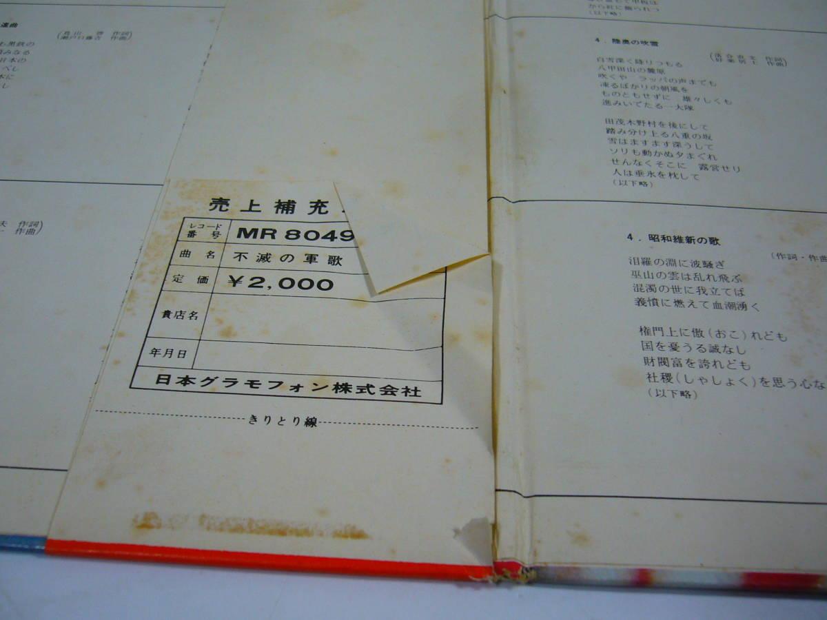 LP 2枚組 不滅の軍歌 MR-8049~50_画像8