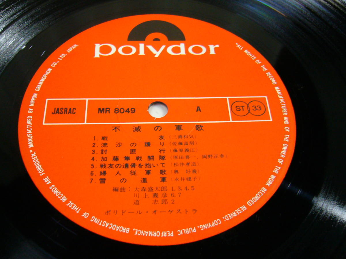 LP 2枚組 不滅の軍歌 MR-8049~50_画像9