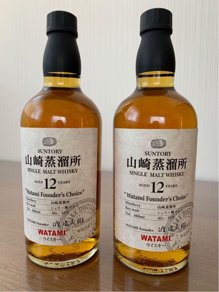 ワタミオリジナル シングルモルトウイスキー サントリー 山崎蒸溜所 12年 WATAMI FOUNDER'S CHOICE