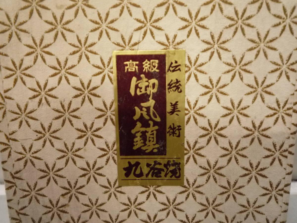 ☆九谷焼 風鎮 書道具 掛軸 軸装 伝統美術_画像8