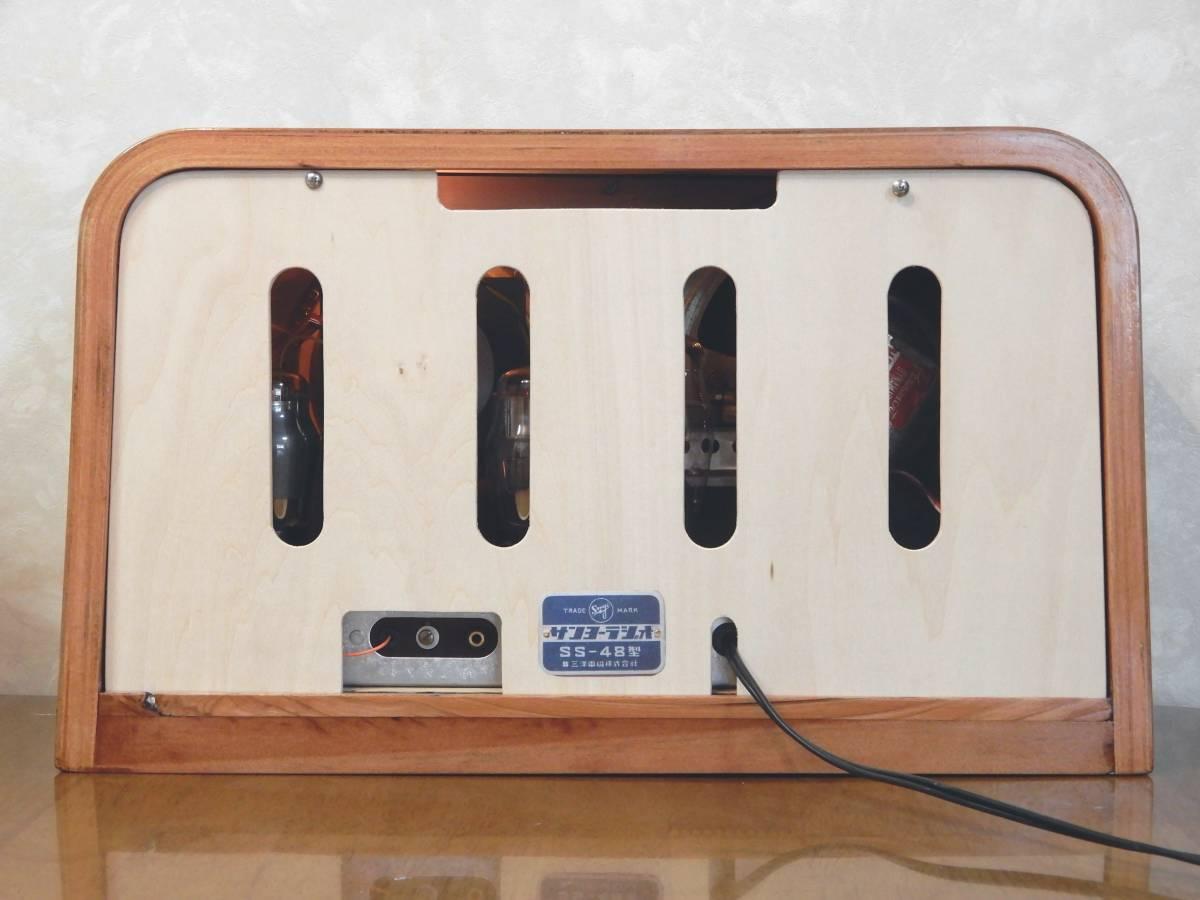 真空管ラジオ サンヨー SS-48型 【整備済】_画像8