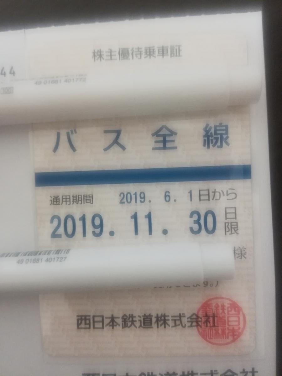 ■最新■西日本鉄道、株主優待、バス全線、定期券方式、速達無料、書留無料
