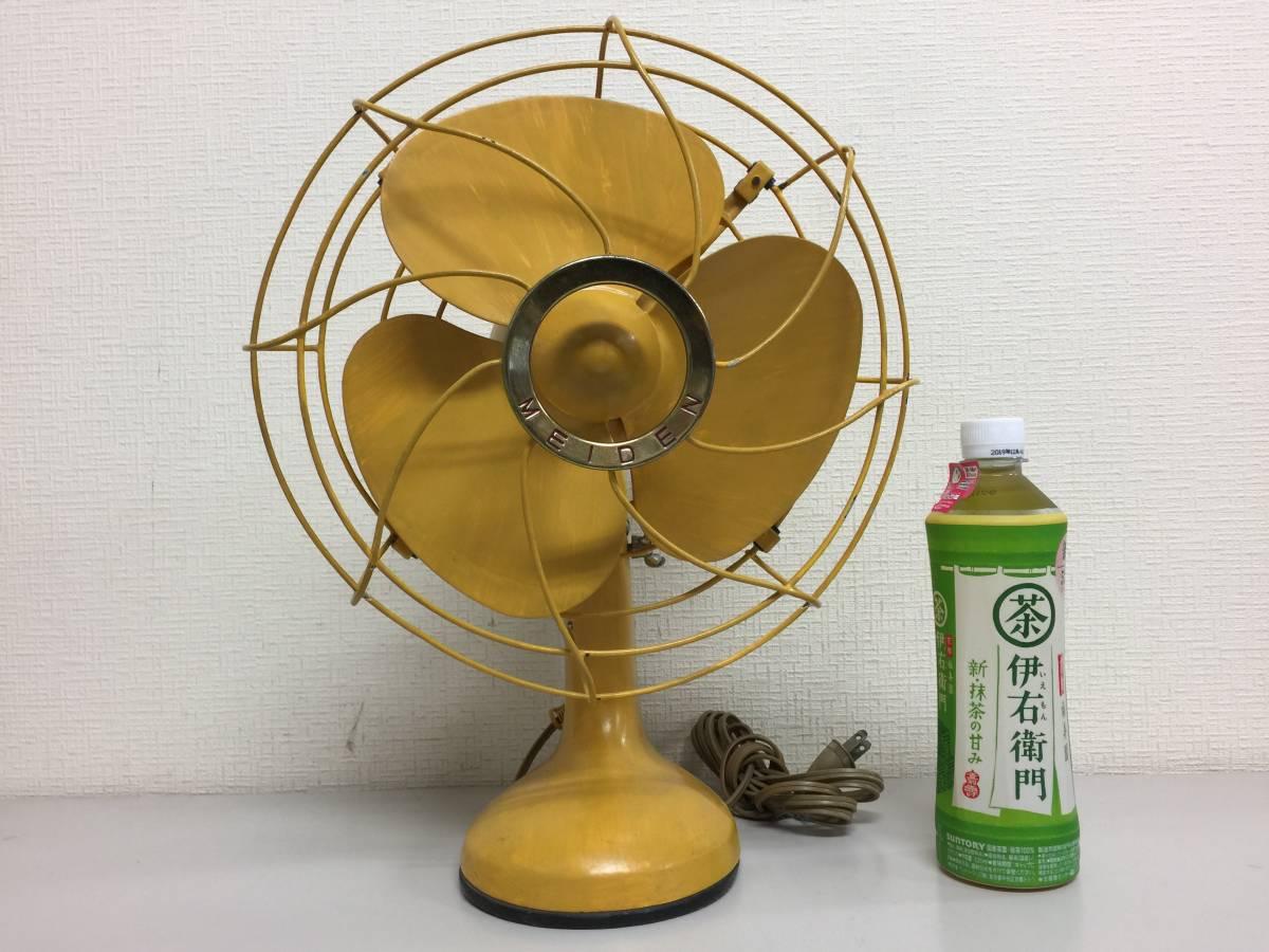 昭和レトロ MEIDEN メイデン 明電舎 扇風機 DY-201D 黄色 アンティーク デスク インテリア AC DESK FAN    E1.2_画像9
