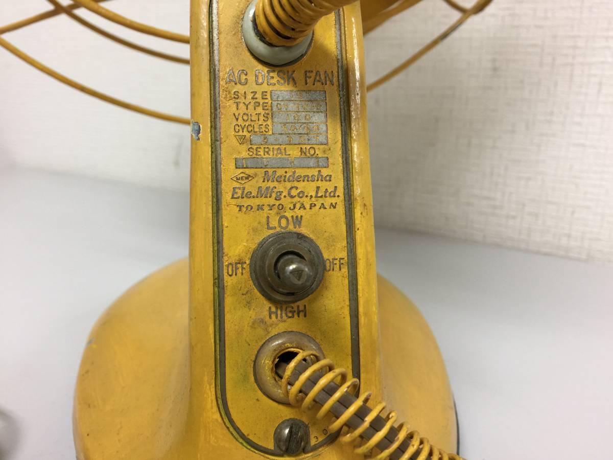 昭和レトロ MEIDEN メイデン 明電舎 扇風機 DY-201D 黄色 アンティーク デスク インテリア AC DESK FAN    E1.2_画像5