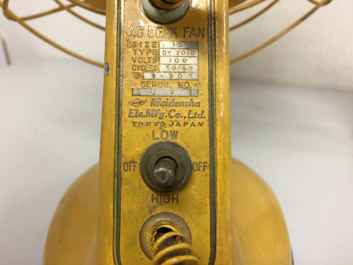 昭和レトロ MEIDEN メイデン 明電舎 扇風機 DY-201D 黄色 アンティーク デスク インテリア AC DESK FAN    E1.2_画像10