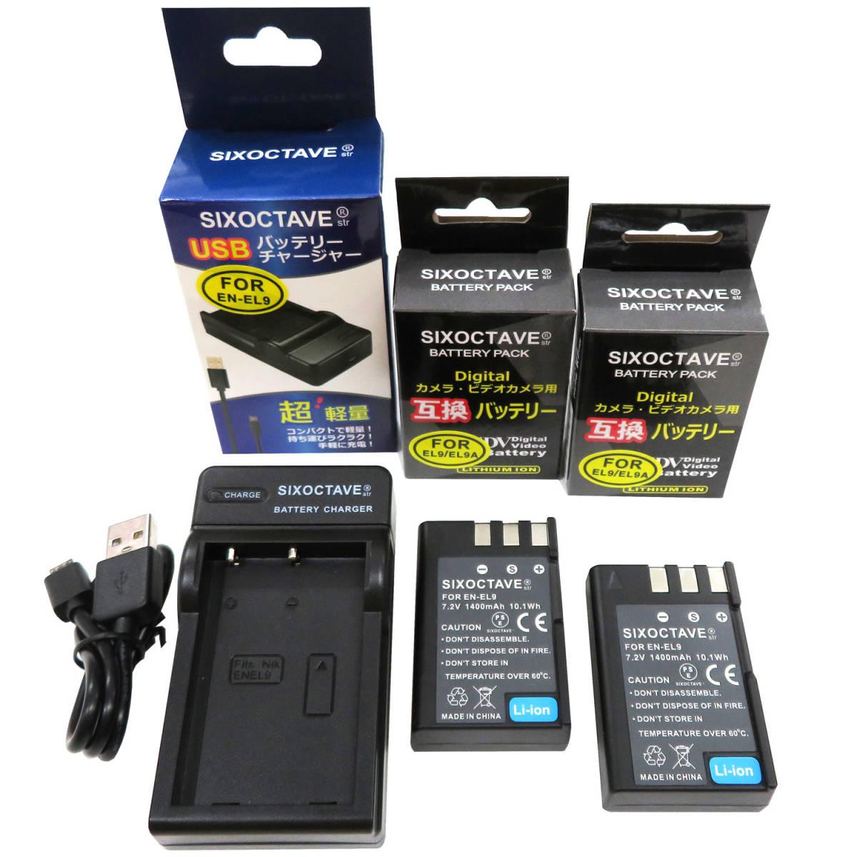 新品 NIKON ニコン EN-EL9 / EN-EL9a 互換バッテリー 2個& 急速互換充電器 USBチャージャー MH-23 D40X / D3000 / D5000 / D60 / D40_画像1