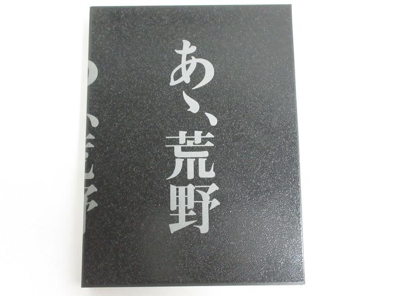 Blu-ray 3枚組 あゝ、荒野 (特装版) ※ディスクのみ ブルーレイ_画像5