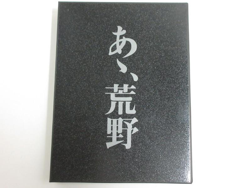 Blu-ray 3枚組 あゝ、荒野 (特装版) ※ディスクのみ ブルーレイ_画像9