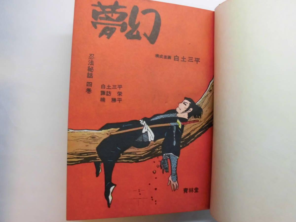 白土三平 非貸本 夢幻 忍法秘話4巻 諏訪栄・楠勝平_画像8