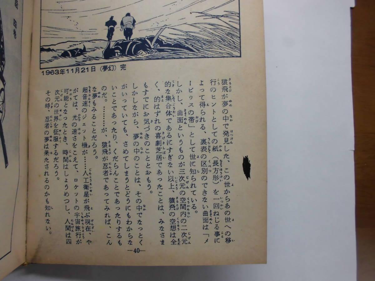 白土三平 非貸本 夢幻 忍法秘話4巻 諏訪栄・楠勝平_画像9