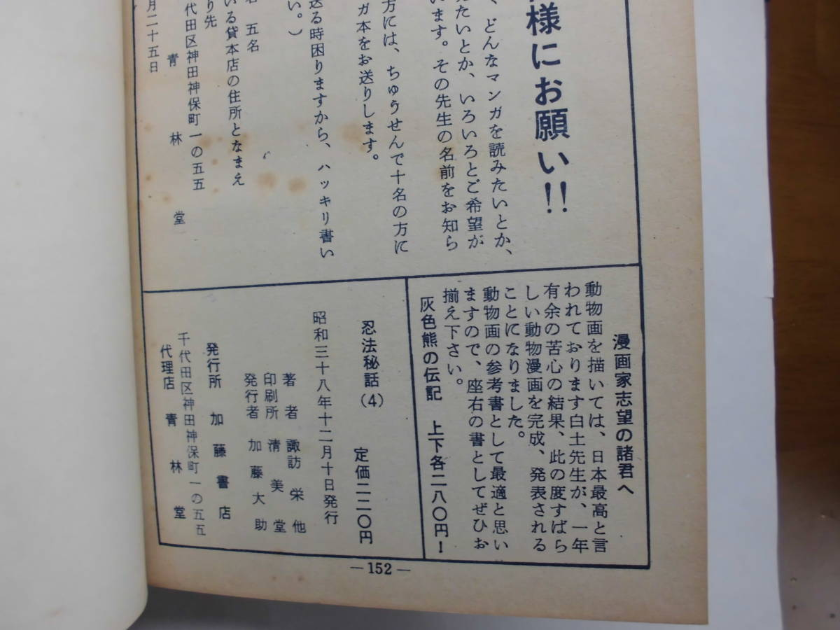 白土三平 非貸本 夢幻 忍法秘話4巻 諏訪栄・楠勝平_画像10