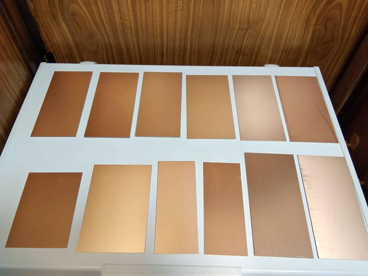 プリント配線板用ガラスエポキシ 両面銅張積層板 12枚933g