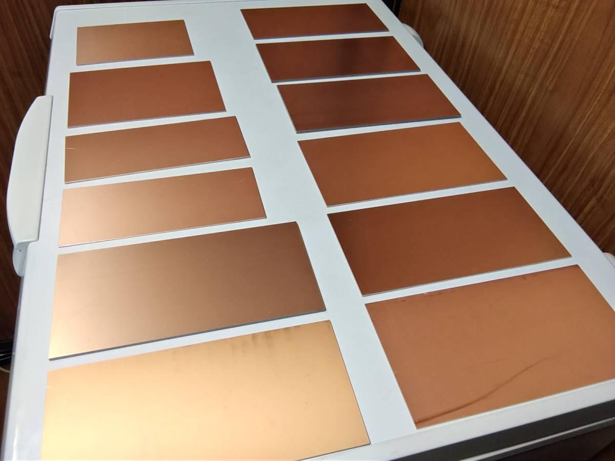 プリント配線板用ガラスエポキシ 両面銅張積層板 12枚933g_画像2