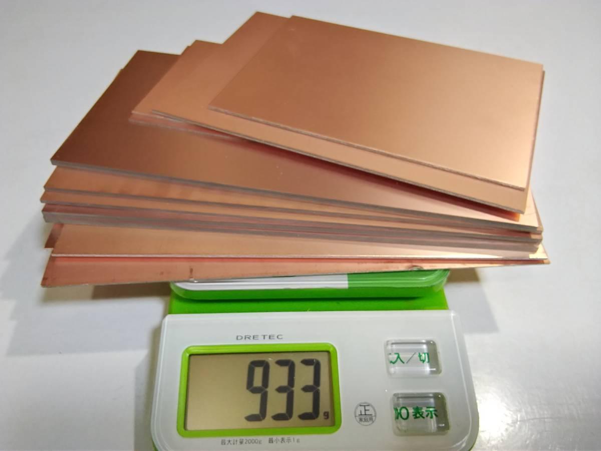プリント配線板用ガラスエポキシ 両面銅張積層板 12枚933g_画像10