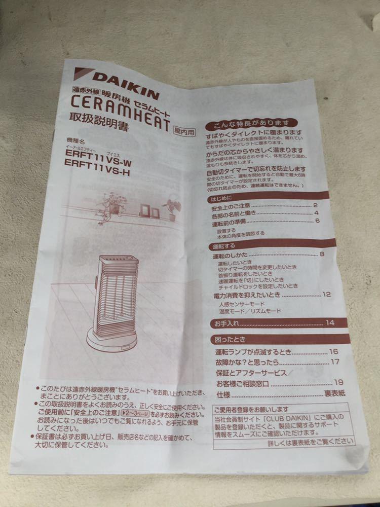 DAIKIN ダイキン ERFT11VS-H 電気ストーブ セラムヒート 暖房 ストーブ ヒーター ダークグレー 2018年製 説明書 電源コード付き_画像8