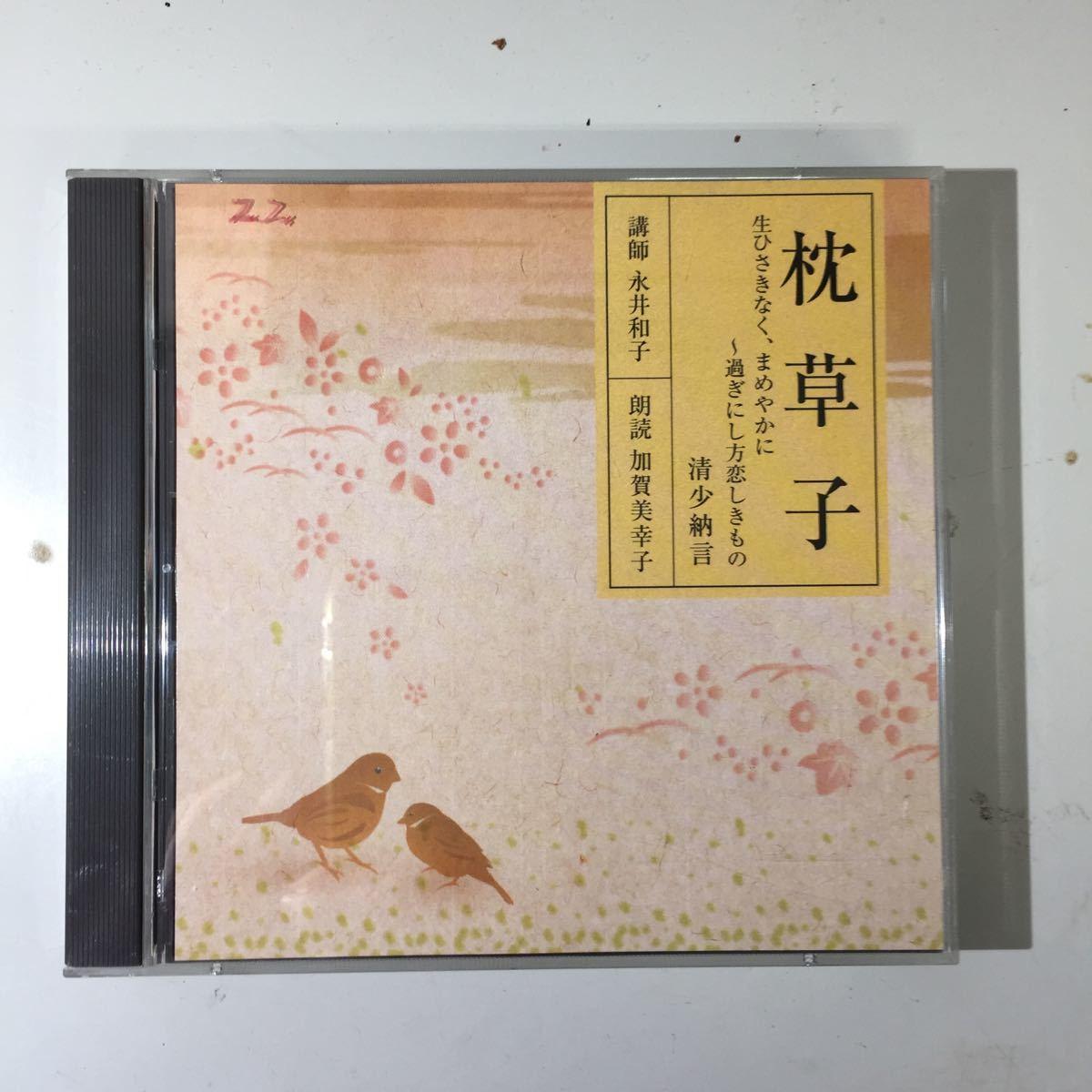 枕草子CD 生ひさきなく、まめやかに 過ぎにし方恋しきもの 清少納言 二枚組