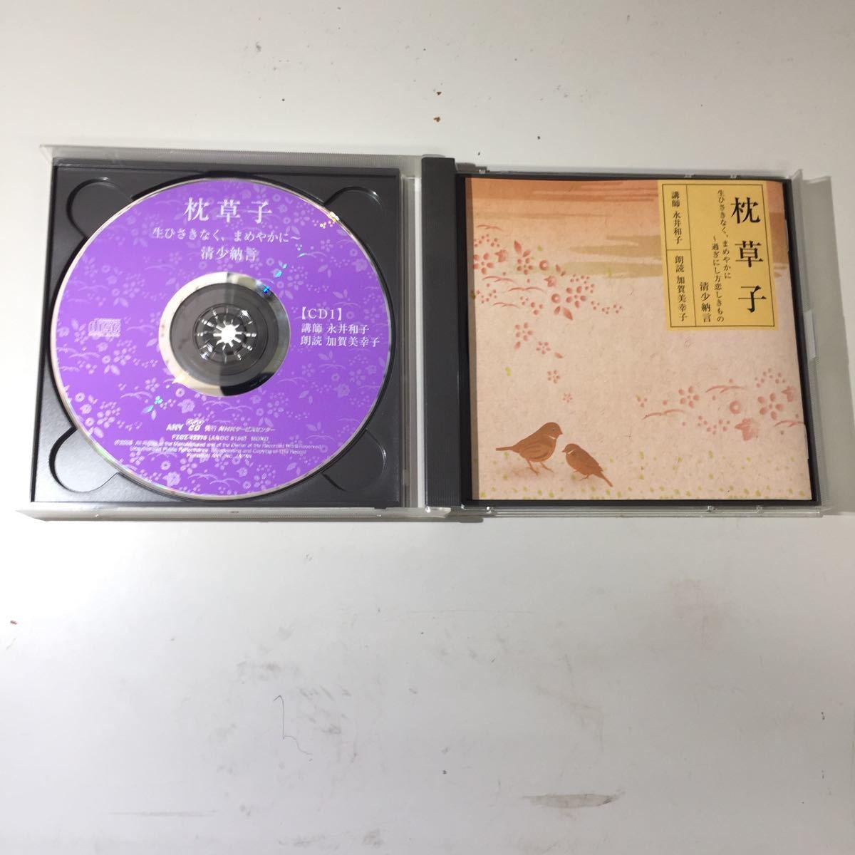 枕草子CD 生ひさきなく、まめやかに 過ぎにし方恋しきもの 清少納言 二枚組_画像2