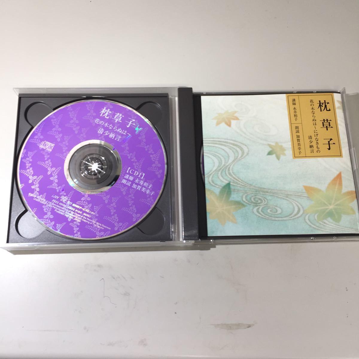 枕草子CD 春の木ならぬは にげなきもの 清少納言 二枚組_画像2