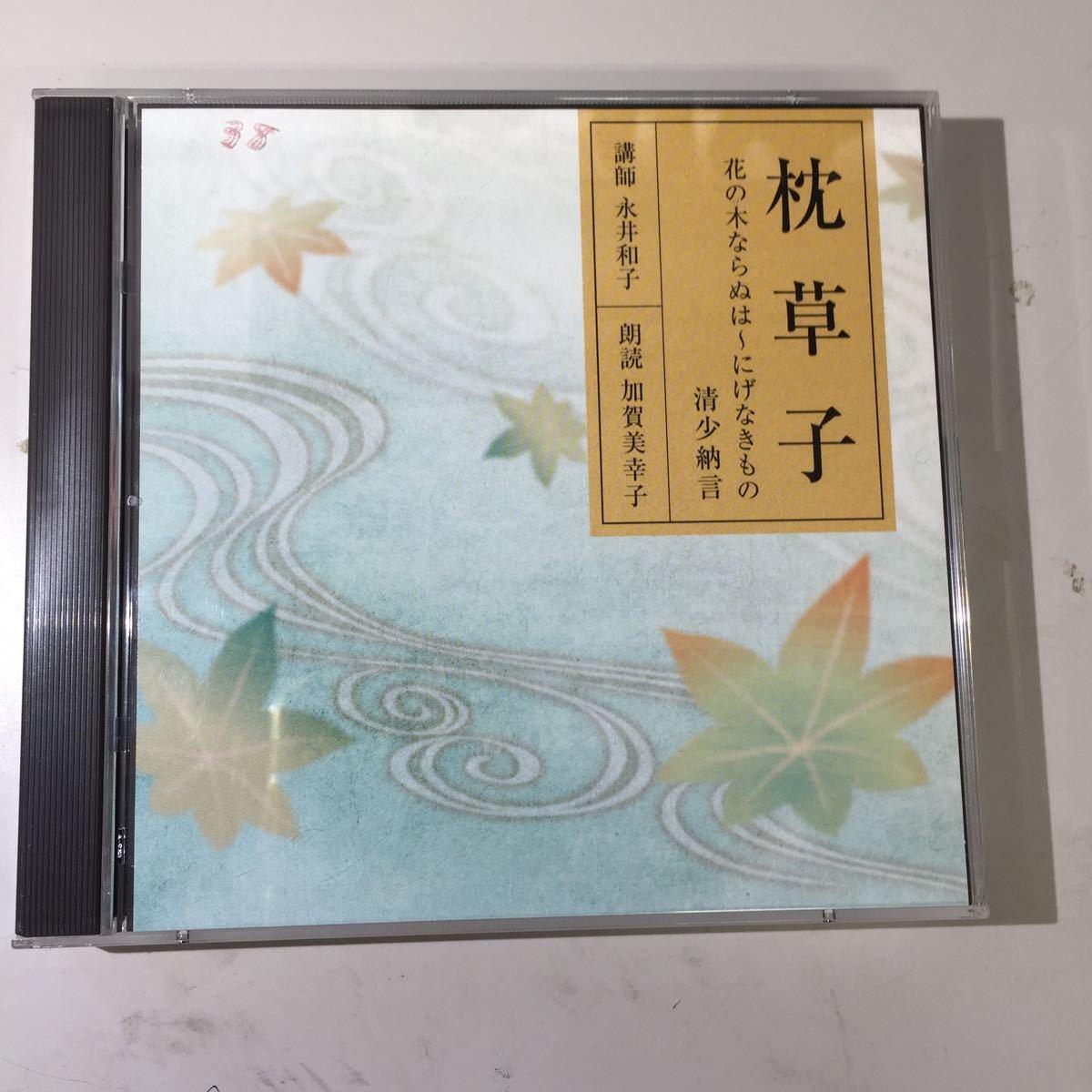 枕草子CD 春の木ならぬは にげなきもの 清少納言 二枚組