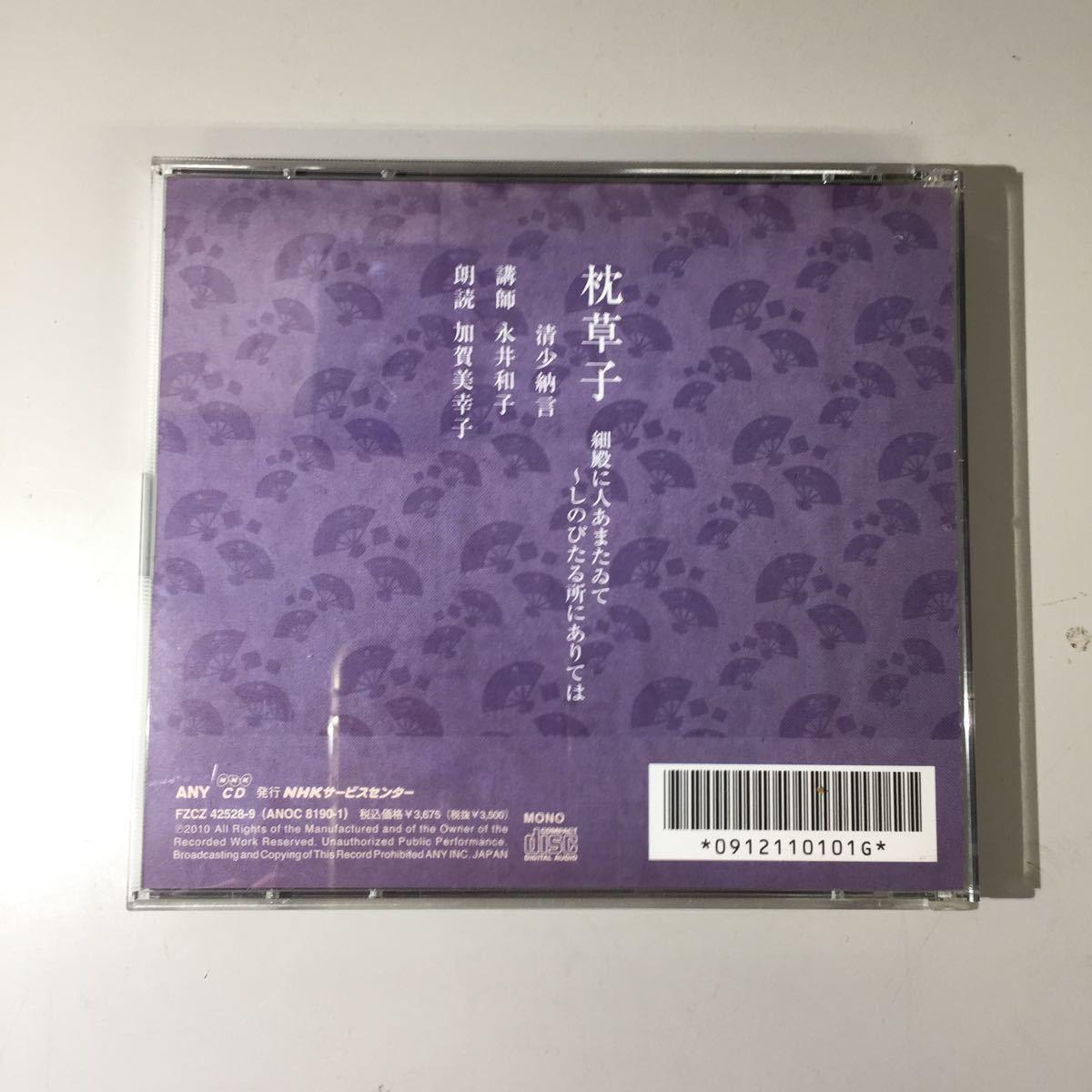 枕草子CD 細殿に人あまたえて しのびたる所にありては 清少納言 二枚組_画像4