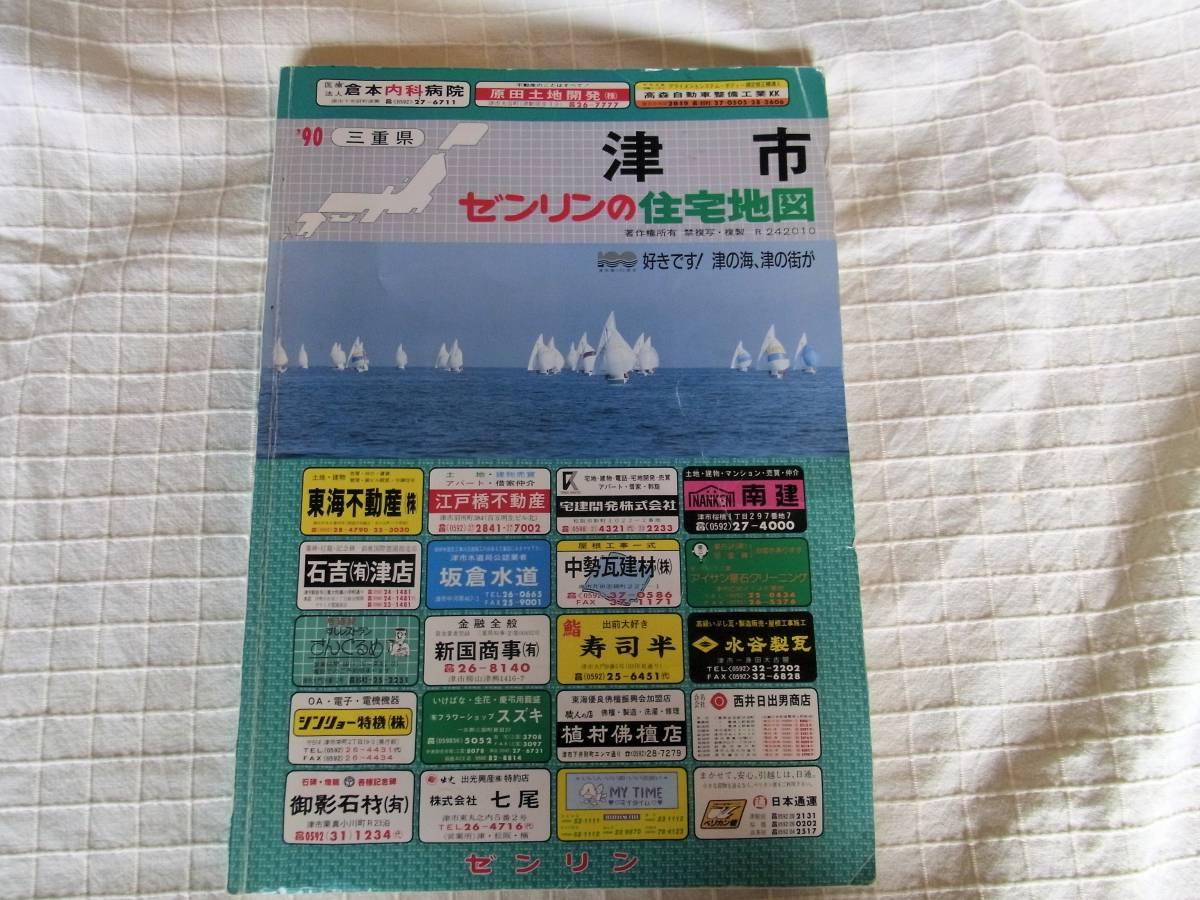 ゼンリン住宅地図 三重県津市 1990年版 中古 送料無料