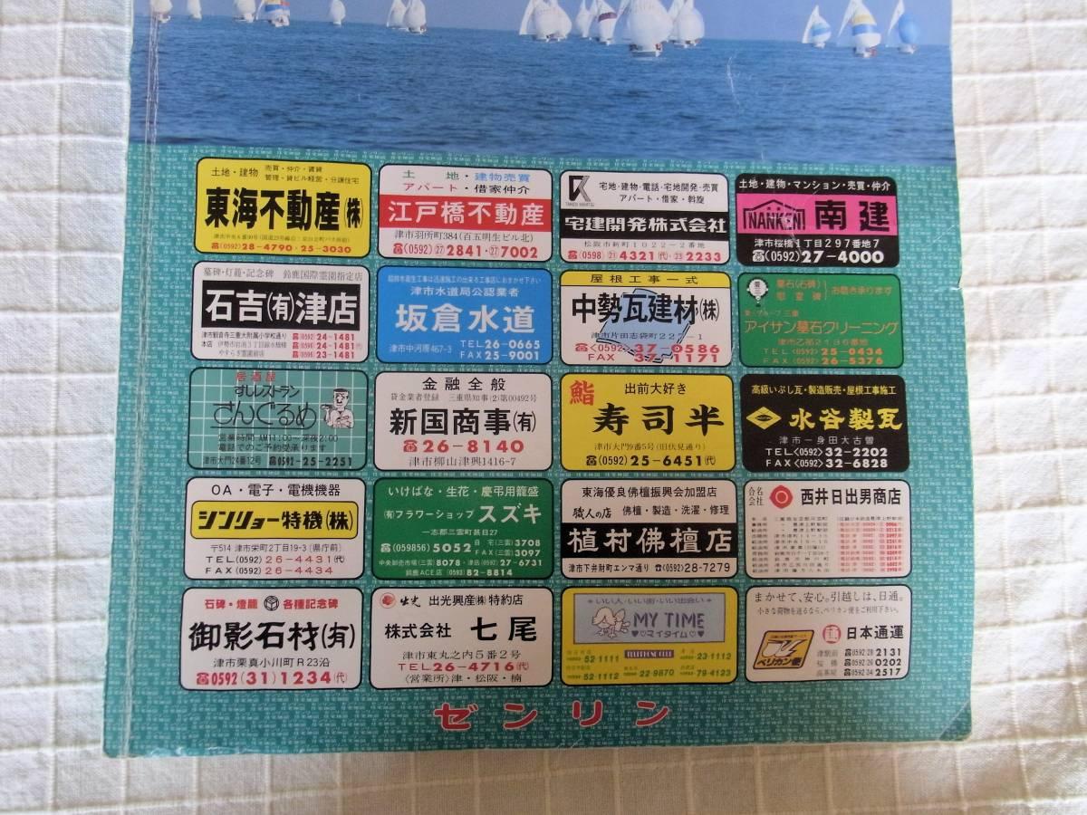 ゼンリン住宅地図 三重県津市 1990年版 中古 送料無料_画像3