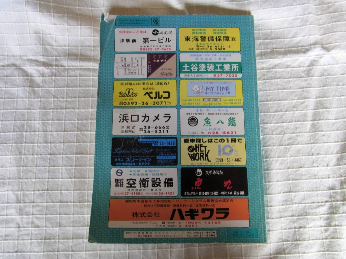 ゼンリン住宅地図 三重県津市 1990年版 中古 送料無料_画像6