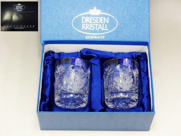 ドレスデン クリスタル ロックグラス 2客 ペア DRESDEN KRISTALL ドイツ製 GERMANY 未使用保管品 AK010523-4