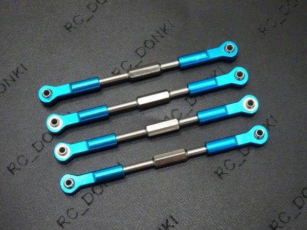 RC用アジャストロッド ターンバックルロッド ターンバックルステアリングロッド 96MM-112MM調整可能 ブルー 4本セット_画像1