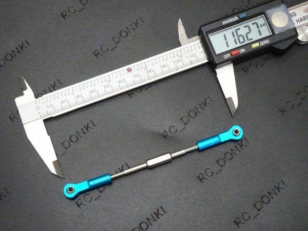 RC用アジャストロッド ターンバックルロッド ターンバックルステアリングロッド 96MM-112MM調整可能 ブルー 4本セット_画像5