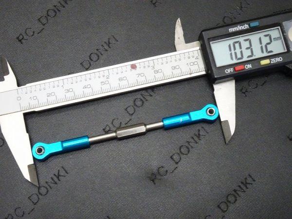 RC用アジャストロッド ターンバックルロッド ターンバックルステアリングロッド 96MM-112MM調整可能 ブルー 4本セット_画像3