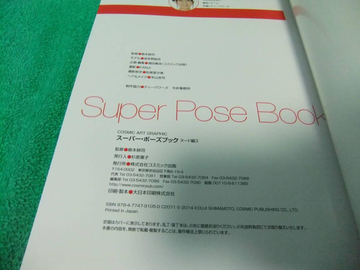 【新品同様】スーパー・ポーズブック ヌード編3_画像6