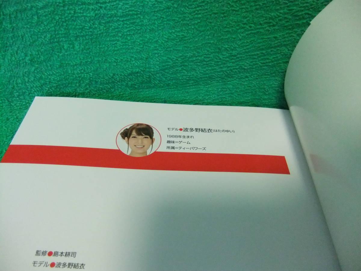 【新品同様】スーパー・ポーズブック ヌード編3_画像7