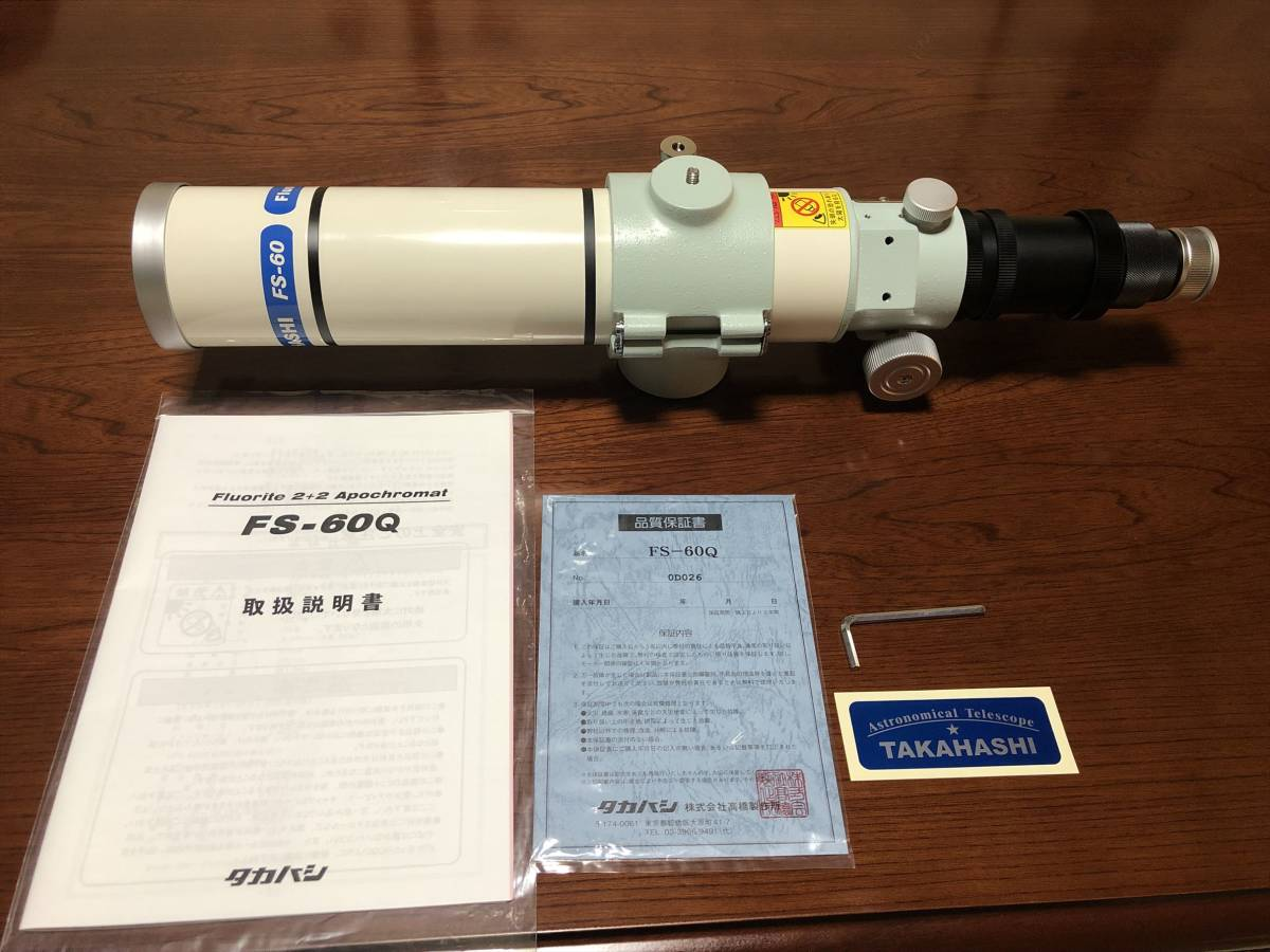タカハシ FS-60Q(鏡筒バンド付)【新品同様】