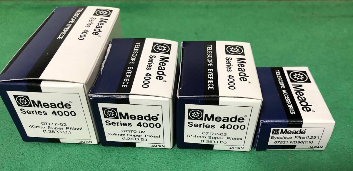 MEADE ミード レンズ各種 (新品未使用)_画像2